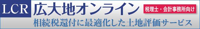 LCR広大地オンライン