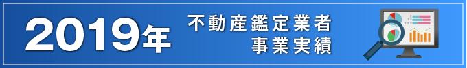 2019年 不動産鑑定業者 事業実績
