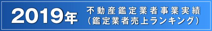 2019年 不動産鑑定業者 事業実績(鑑定業者売上ランキング)