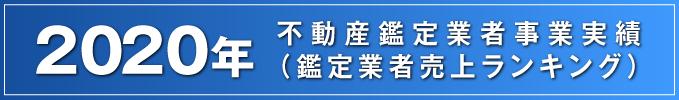 2020年 不動産鑑定業者 事業実績(鑑定業者売上ランキング)